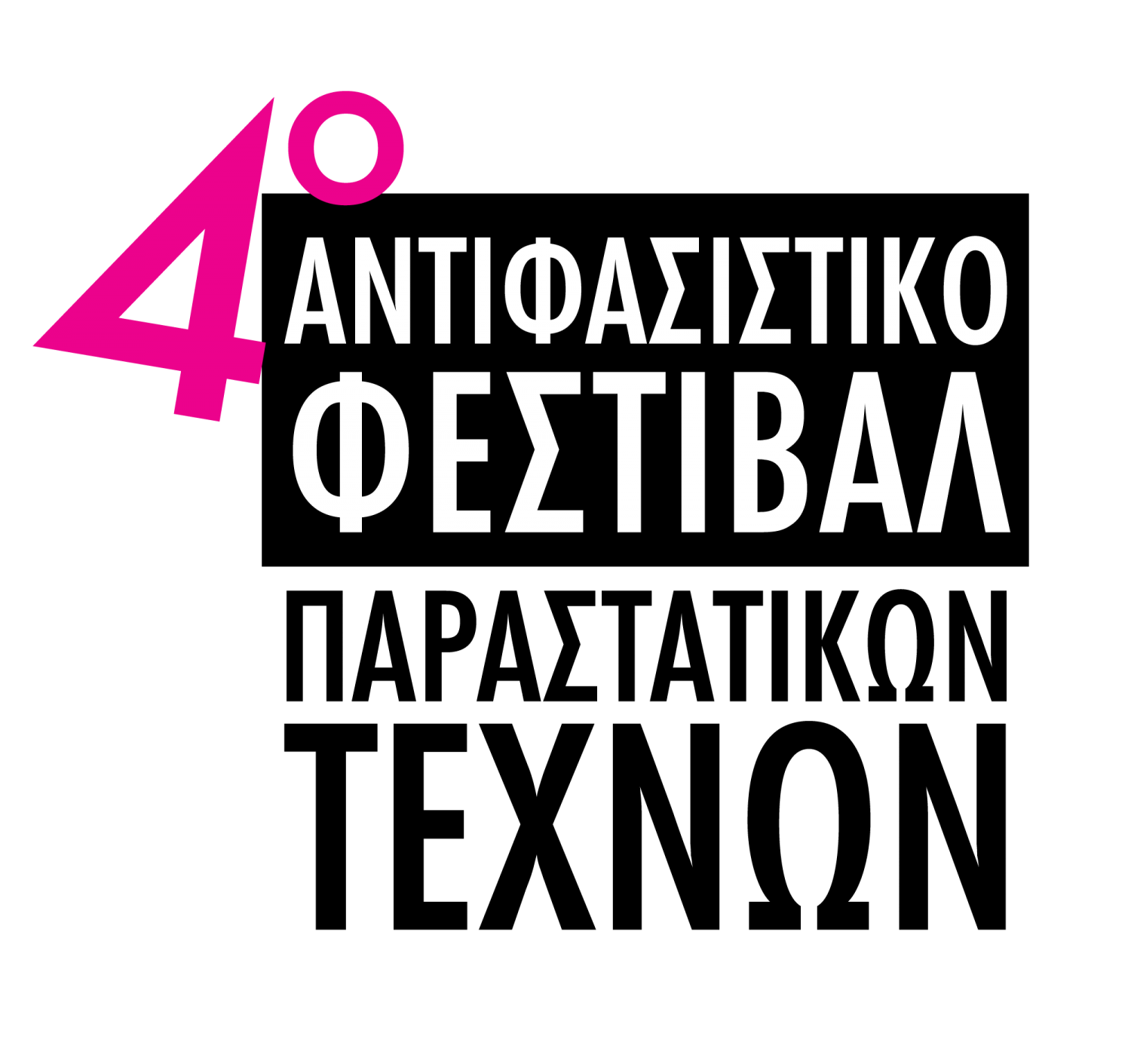 cropped afpt 2016 logo 1