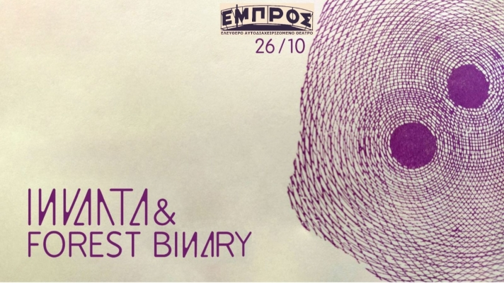 "26/10, 21:30 Live ""INVALTA & FOREST BINARY"""