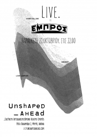 Παρ, 21 Οκτωβρίου, 22:00 – 23:30 Unshaped_Ahead live@Empros theater