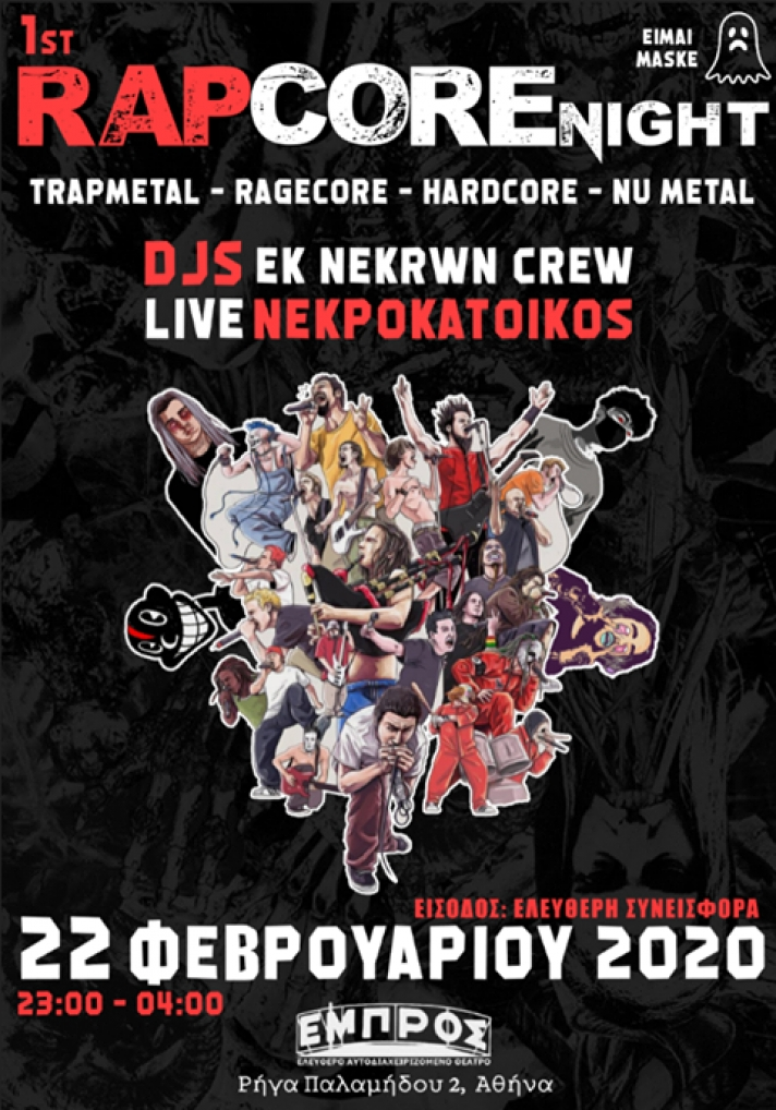 Σαβ 22/2, 23:00 - 1ο RAPCORE Night