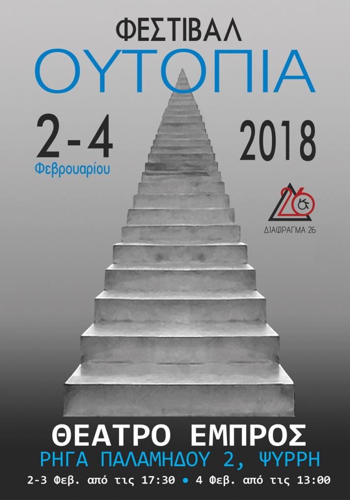 02,04/02/2018 17:00 - 22:30 - Φεστιβάλ Ουτοπία Ομάδα Διάφραγμα 26